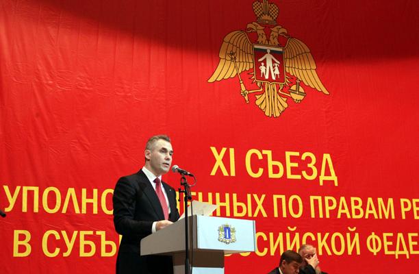 Съезд Уполномоченных по правам ребенка в Ульяновске
